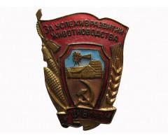 ЦК ВЛКСМ за успехи в развитии животноводства
