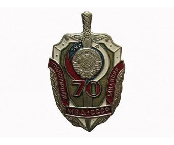 МВД СССР 70 лет транспортной милиции