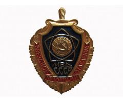 МВД СССР Звездное отделение милиции