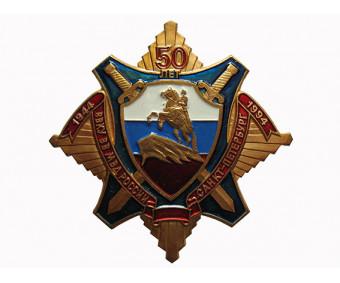 50 лет ВВКУ ВВ МВД России 1944-1994
