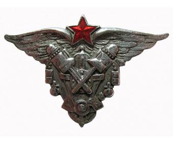 Знак военное авиационно-техническое училище ( ШМАС )