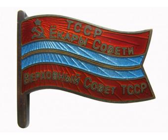 Знак депутата Верховного Совета Туркменской ССР