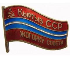 Знак депутата Верховного Совета Киргизской ССР