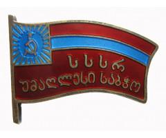 Знак депутата Верховного Совета Грузинской ССР