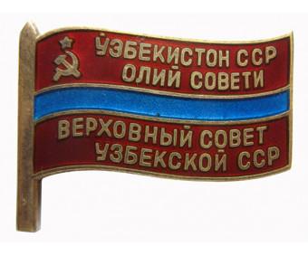 Знак депутата Верховного Совета Узбекской ССР