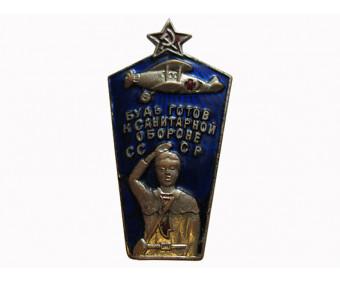Будь готов к санитарной обороне СССР