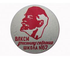ВЛКСМ участнику собрания школа № 67