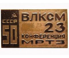 ВЛКСМ 23 конференция МРТЗ