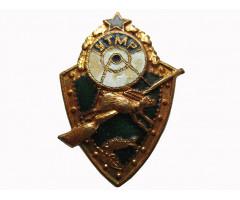 УТМР Украинское общество охотников и рыболовов
