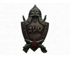 Знак АИМ (Артиллерийский исторический музей)