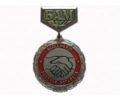 БАМ Байкал-Амур рабочая эстафета