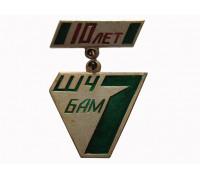 БАМ ШЧ-7  10 лет