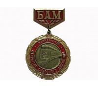 БАМ Байкал-Амур открытие сквозного движения