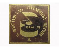 БАМ -79 IV фестиваль гитарной песни