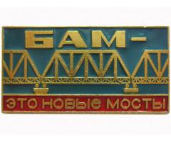 БАМ-это новые мосты