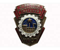 Отличник социалистического соревнования местной промышленности УССР