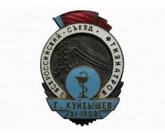 Всероссийский съезд фтизиатров