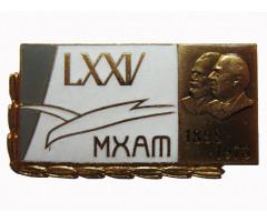 75 лет МХАТ 1898-1973