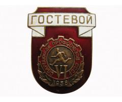 6 спартакиада профсоюзов СССР 1958 Гостевой