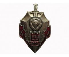 Высшая школа МВД СССР