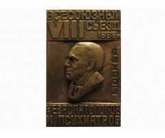 8 съезд невропатологов и психиатров Москва 1988