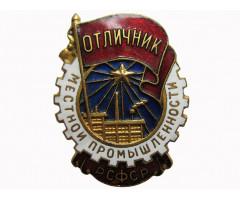 Отличник местной промышленности РСФСР