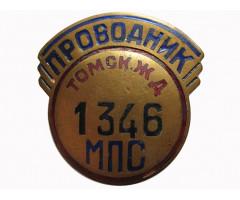 Проводник Томской железной дороги.