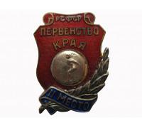 Первенство края РСФСР 2 место