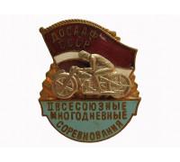 ДОСААФ СССР 2 всесоюзные многодневные соревнования