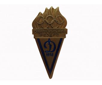 Олимпийский резерв Динамо-1972