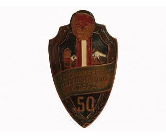 Ленинаканский пограничный отряд 50 лет