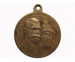 Медаль в память 300 -летия царствования дома Романовых