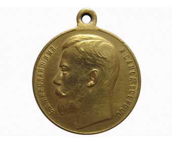 """Медаль """"За усердие"""", Николай II, 28 мм., золото"""
