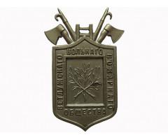 Памятный знак Ветлужского вольного пожарного общества