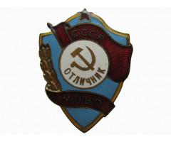 Отличник МПВО СССР