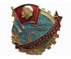Обком ВЛКСМ лучшему сборщику металлолома г. Белгород