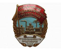 Отличник социалистического соревнования промышленности продтоваров СССР
