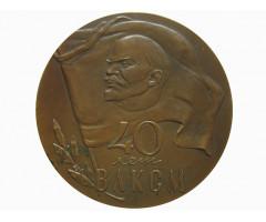 Памятная медаль 40 лет ВЛКСМ