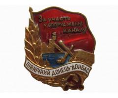 ЦК ВЛКСМ За участие в сооружении канала Северный Донец - Донбасс