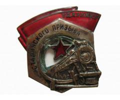 Ударнику Сталинского призыва (сборный)