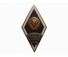 Знак выпускника ЛПИ имени М.И,Калинина
