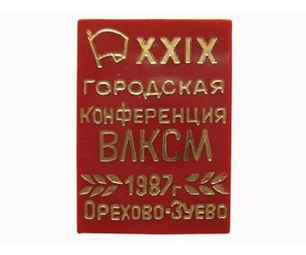 29 городская конференция ВЛКСМ Орехово-Зуево