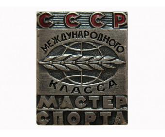 Мастер спорта СССР международного класса