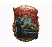 Отличник социалистического соревнования золотоплатиновой промышленности СССР