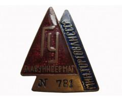ГУ Главунивермаг Мин.торговли СССР