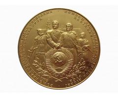 Настольная медаль - 300 лет Воссоединения Украины с Россией.