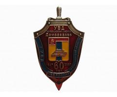 УВД по городскому округу Домодедово