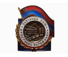 Отличник Социалистического соревнования топливной промышленности Армянской ССР
