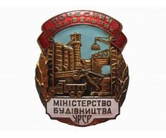 Почетный строитель Министерство строительства УССР