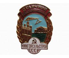 Отличник соцсоревнования Мингорсельстрой СССР